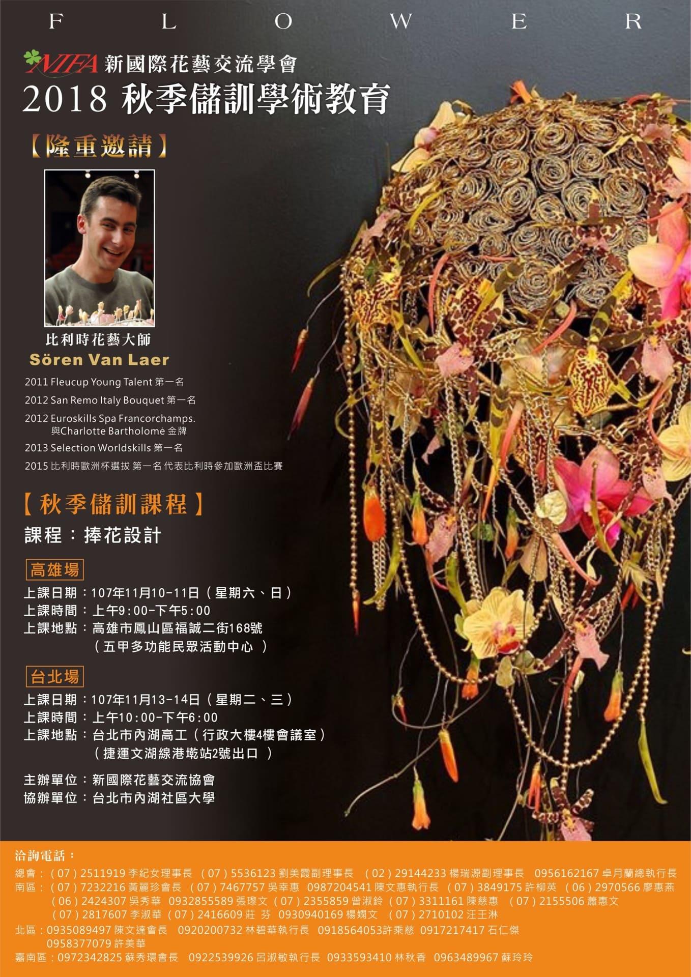 新國際花藝交流學會 2018秋季儲訓學術教育