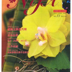 Flower Mag 花雜誌